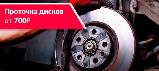 Проточка тормозных дисков в Нижнем Новгороде